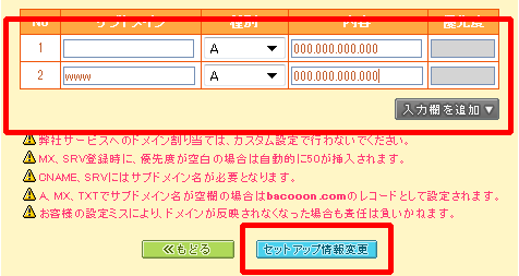 DNSサーバーのカスタム設定