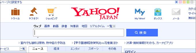 Yahoo!検索がSSL化